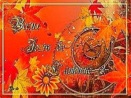 diaporama pps Beaux jours de l'automne II