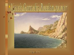 Lysack Gennadiy