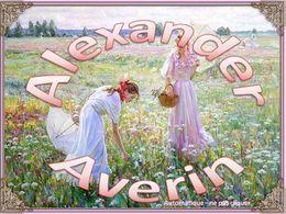 Alexander Averin