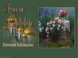 diaporama pps Eugene Balakshin