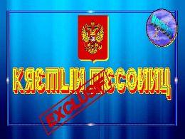 diaporama pps Kremlin méconnu