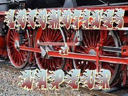 diaporama pps Locomotives à vapeur